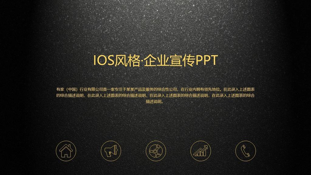 IOS风格企业宣传ppt模板