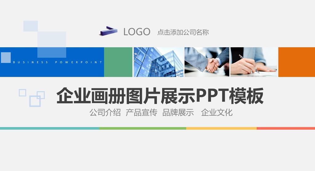 企业画册图片展示ppt模板公司介绍产品宣传企业文化品牌展示