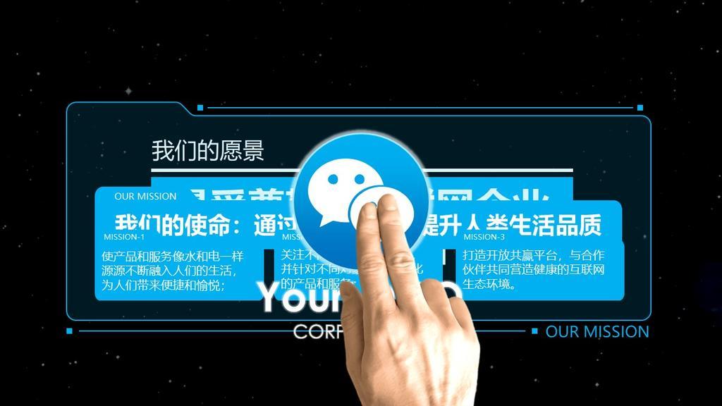 炫酷科技风企业宣传通用PPT模板