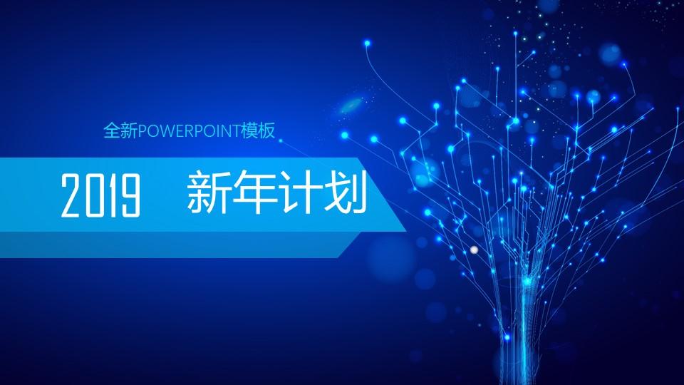 炫酷科技新年计划PPT模板商务风述职报告