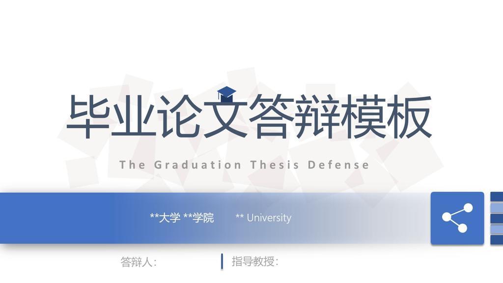 毕业论文答辩模板学术答辩PPT模板