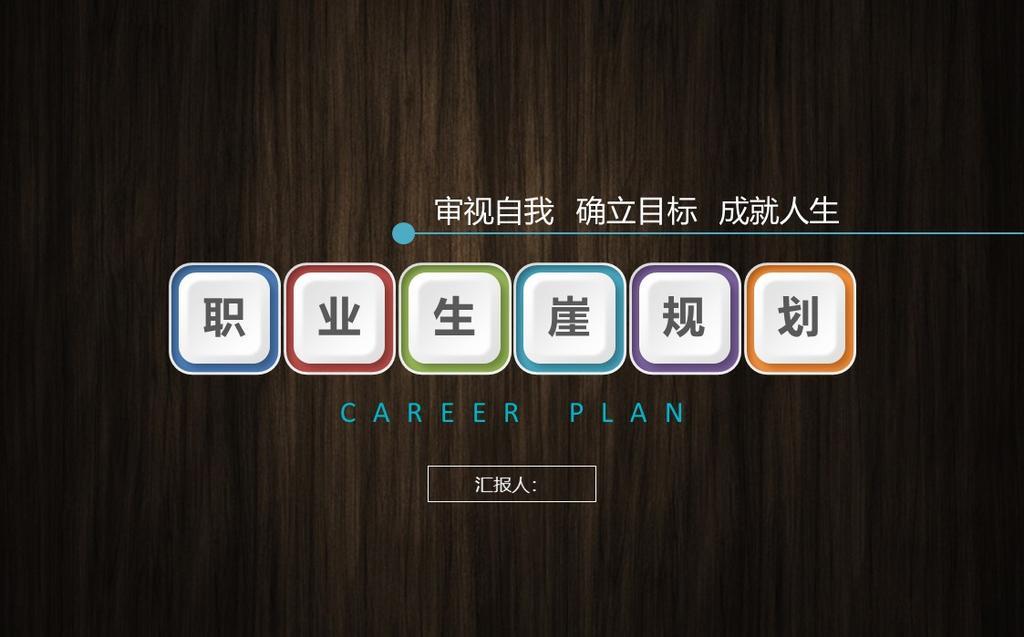 职业生涯规划审视自我确立目标 成就人生PPT模板