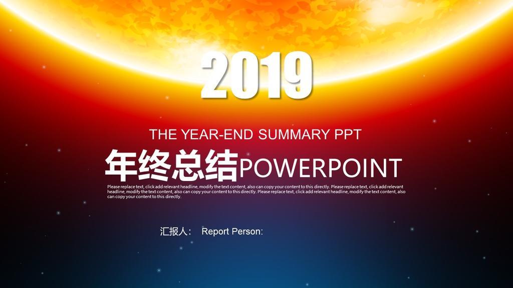 炫酷科技年终总结PPT模板工作汇报总结新年计划