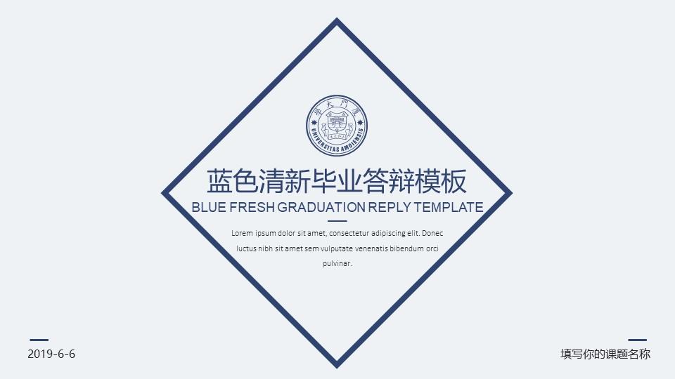 蓝色清新毕业答辩模板学术答辩PPT模板
