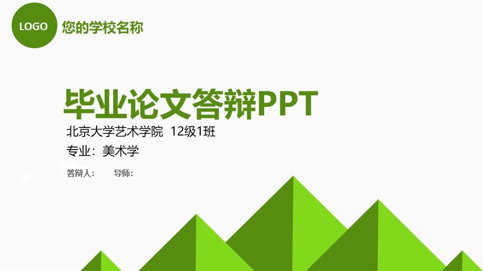毕业论文答辩PPT绿色清新简约
