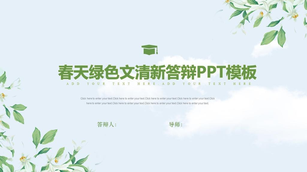 春天绿色文清新答辩PPT模板