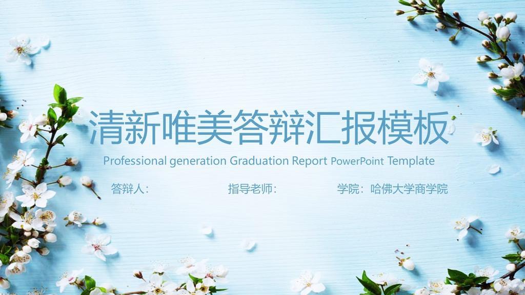 清新唯美答辩汇报模板中国风学术答辩模板