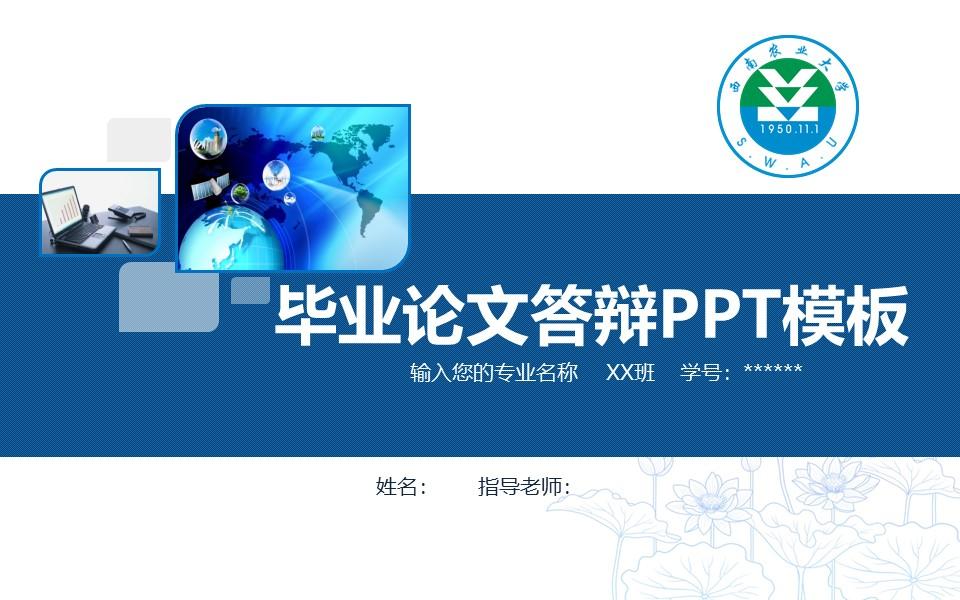 毕业论文答辩PPT模板开题报告课程设计学术通用