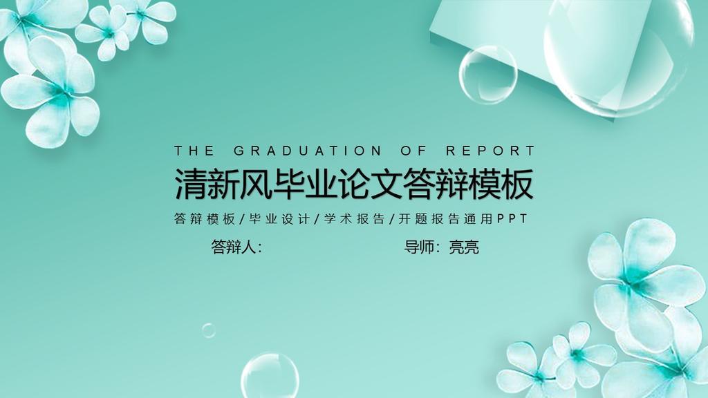 清新风毕业论文答辩模板毕业设计学术报告开题报告通用PPT