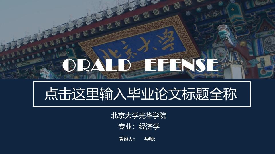 北京大学光华学院学术答辩动态PPT模板