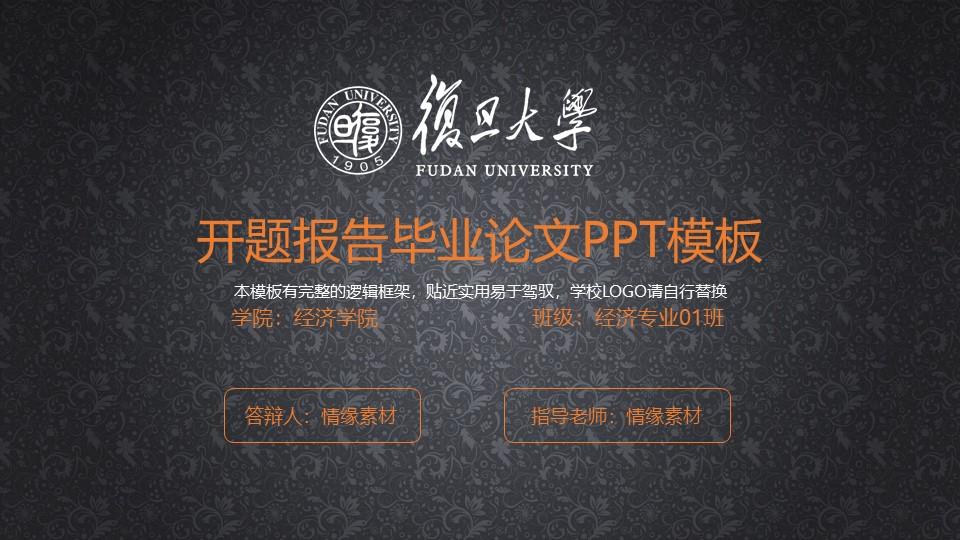 开题报告毕业论文PPT模板学术报告PPT模板