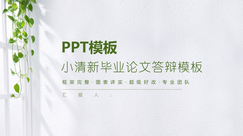 小清新毕业论文答辩模板框架完整图表详实专业团队PPT模板