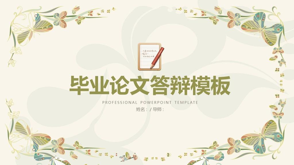 小清新花卉毕业论文答辩PPT模板