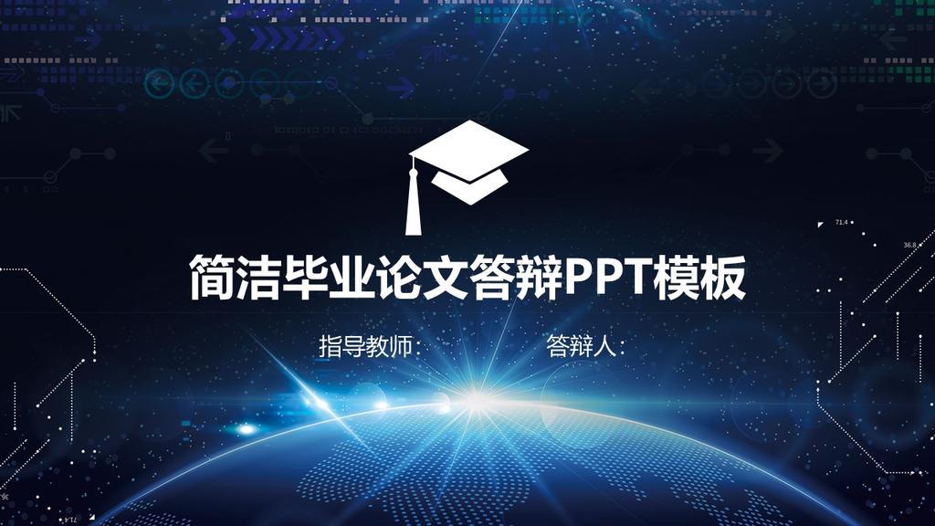 简洁毕业论文答辩PPT模板蓝色经典