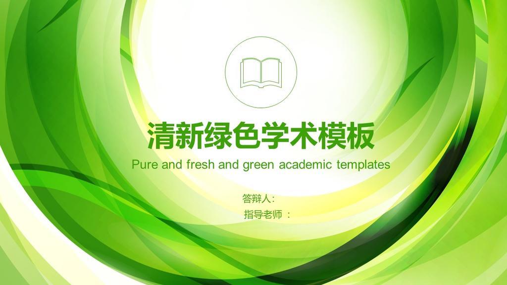 清新绿色学术模板学术答辩通用PPT模板