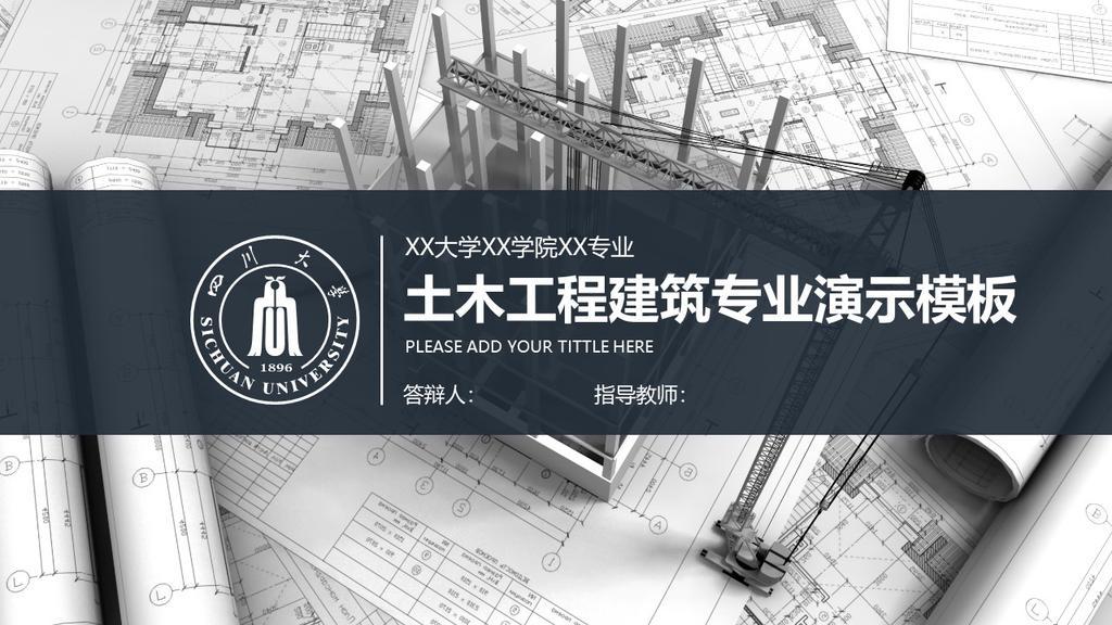 土木工程建筑专业演示模板专业课答辩课程设计PPT模板