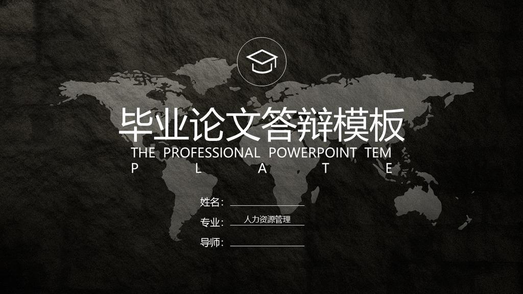 毕业论文答辩模板人力资源管理PPT模板