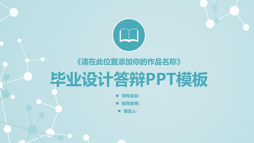 毕业设计答辩PPT模板简约清新学术通用